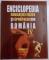 ENCICLOPEDIA EDUCATIEI FIZICE SI SPORTULUI DIN ROMANIA,4 VOLUME-