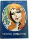 CERCEII ROMANITEI de SAMOIL NASAUDEANU , 1987
