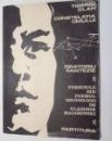 CONSTELATIA OMULUI, ORATORIU FANTEZIE, PARTITURA de TIBERIU OLAH , 1973