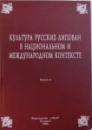 CULTURA RUSILOR LIPOVENI IN CONTEXT NATIONAL SI INTERNATIONAL , VOLUMUL IV EDITIE BILINGVA RUSA  -ROM . , 2006