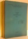 CURS DE PEDAGOGIE de D. TODORAN, O. SAFRAN...I.T. RADU, VOL I-III , 1975