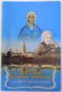 CUVIOASA PELAGHIA IVANOVA CEA NEBUNA PENTRU HRISTOS , traducere din limba rusa de CRISTEA FLORENTINA , 2011