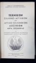 DICTIONAR TEHNIC GREC-ENGLEZ SI ENGLEZ-GREC de ILIA PAPANIKOLAU - 1962