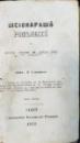 DICTIONARUL ROMANESC de CUVINTE TEHNICE SI ALTELE GREU DE INTELES de TEODOR STAMATI - IASI, 1856