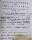 DIN CUVINTELE LUI IOAN GURA DE AUR de IANACHE PAPAZOGLU (1825)