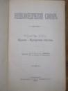 Enciclopedia rusa, tom XXV, Petersburg 1898