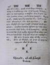 EPISTOLIE A LUI FOTIE , PATRIARHUL CONSTANTINOPOLELUI (1832)