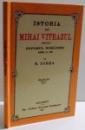 ISTORIA LUI MIHAI VITEAZUL PENTRU POPORUL ROMANESC SCRISA LA 1900 de N. IORGA , 1919