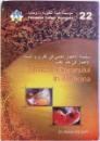 MIRACOLUL CORANULUI IN MEDICINA de DR. ADNAN AS SARIF , 2004