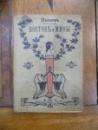 Miturile orientului, Ivanov, Vol. III, Petersburg 1907
