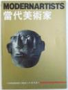 MODERN ARTISTS  ( SICHUAN FINE ARTS INSTITUTE ) , REVISTA DE ARTA CONTEMPORANA