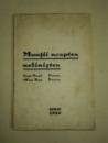 Munţii noaptea neliniştea - Saşa Pană, Editura Unu,  Bucureşti, 1940