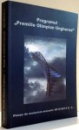 PROGRAMUL PREMIILE OLIMPIAN UNGHEREA , PLANSE DE EZOTERISM MASONIC , 6012-6013 , 2013