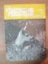 REVISTA VANATORILOR SI PESCARILOR DIN ROMANIA , NR. 7 , IULIE 1990
