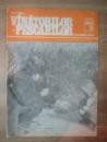 REVISTA '' VINATORILOR SI PESCARILOR '' DIN ROMANIA , NR. 2 , FEBRUARIE 1990