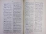 SCRIITORI AROMANI IN SECOLUL XVIII (CAVALIOTI. UCUTA, DANIIL) de PER. PAPAHAGI (1909) - CU DEDICATIA AUTORULUI