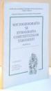 SOCIOGEOGRAFIA SI ETNOGRAFIA COMUNITATILOR TARANESTI , VOL.III PATARLAGELE , 2000