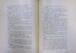SUFLETE TARI de CAMIL PETRESCU (prima ediție, 1938)