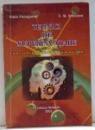 TEHNICI DE SUPERINVATARE  de OANA PANAGORET , C.M. ARMEANU , 2002