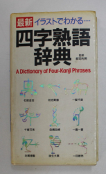 A DICTIONARY OF FOUR - KANJI PHRASES , 1994