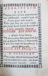 ACATISTIER - BUCURESTI, 1830