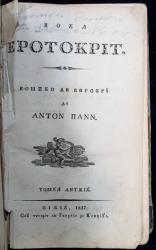ANTON PANN, NOUL EROTOCRIT COMPUS IN VERSURI, ED. I, 3 VOL. - SIBIU, 1837