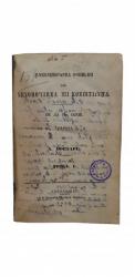 ASEDIUL ORASULUI LA ROCHELLE SAU NENOROCIREA CONSTIINTEI de CONTESA DE GENLIS , tradusa de A. POENARU , 1852