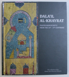 DALA'IL AL-KHAYRAT - PRAYER MANUSCRIPTS FROM THE 16TH-19TH CENTURIES, 2016