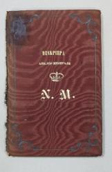 DESCRIEREA TUTUROR APELOR MINERALE de MORITZ WERTHEIMER - BUCURESTI, 1853