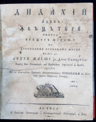 Didahii de Petru Maior - Buda, 1809