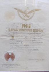 Document Barbu Stirbei