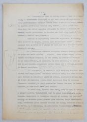 GEO BOGZA  -   ARTICOL PENTRU ZIAR , FARA TITLU - DACTILOGRAFIAT , CU CORECTURILE,  MODIFICARILE SI ADAUGIRILE OLOGRAFE ALE AUTORULUI , 1936