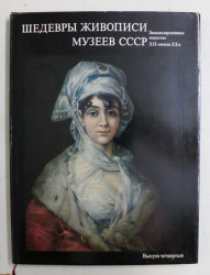 MASTERPIECES OF PAINTING IN THE MUSEUM OF THE USSR , EDITIE BILINGVA RUSA - ENGLEZA , 1980