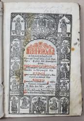 MINEIUL LUNII APRILIE - RAMNIC. 1780