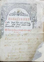 Molitfelnic, Bucuresti, 1794
