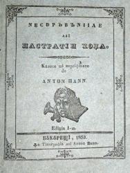 NAZDRAVANIILE LUI NASTRATIN HOGEA  - ANTON PANN .BUC. 1853