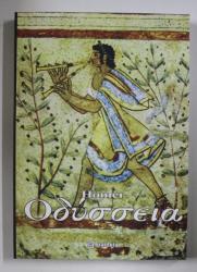 ODYSSEIA de HOMER , EDITIE IN MEMORIAM DAN SLUSANSCHI , 2009