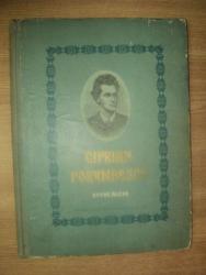 OPERE ALESE de CIPRIAN PORUMBESCU , 1954 , CONTINE HALOURI DE APA