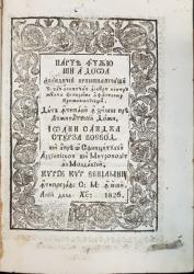 Partea intai si a doua a condicii criminalicesti - Iasi, 1826