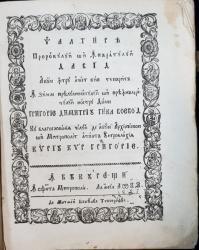 PSALTIREA PROOROCULUI SI IMPARATULUI DAVID, BUCURESTI , 1827