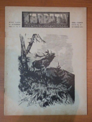 REVISTA CARPATII, VANATORE, PESCUIT, CHINOLOGIE, ANUL X ,  15 OCTOMBRIE CLUJ 1943, NR. 10