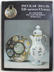 RUSSIAN ENAMELS OF THE TWELFTH TO THE EARLY-TWENTIETH CENTURY FROM THE COLLECTION OF THE HERMITAGE by NINEL KALIAZINA ... KARINA ORLOVA