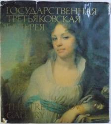 THE TRETYAKOV GALLERY ( ALBUM BILINGV  RUSA  - ENGLEZA ) , 1987