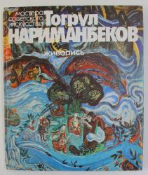 TOGRUL NARIMANBEKOV , ALBUM CU LUCRARILE ARTISTULUI , 1984