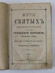 VIETILE SFINTILOR ...TRADUCERE DIN GREACA de D.I. PROTOPOPOV , 1885 , EDITIE IN LIMBA RUSA