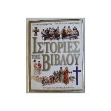 BIBLIA ILUSTRATA IN LIMBA GREACA de CLAUDE  - BERNARD COSTECALDE , 1999