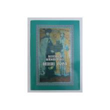 BISERICA MANASTIRII MIHAI VODA de CLAUDIA TITA - MIRCEA , 2006