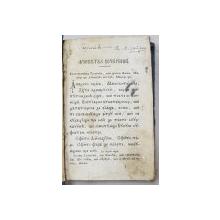 CEASLOV IN LIMBA ROMANA CU CARACTERE CHIRILICE , 1850