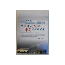 CHINA ' S DEVELOPMENT IN 30 YEARS OF REFORM AND OPENING  - UP by CAI WU , EDITIE IN FRANCEZA , SPANIOLA - RUSA - ENGLEZA  , 2009