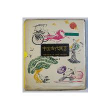 FABLES DE LA CHINE ANTIQUE , VOLUME I , SET DE  6 CARTI , 1983